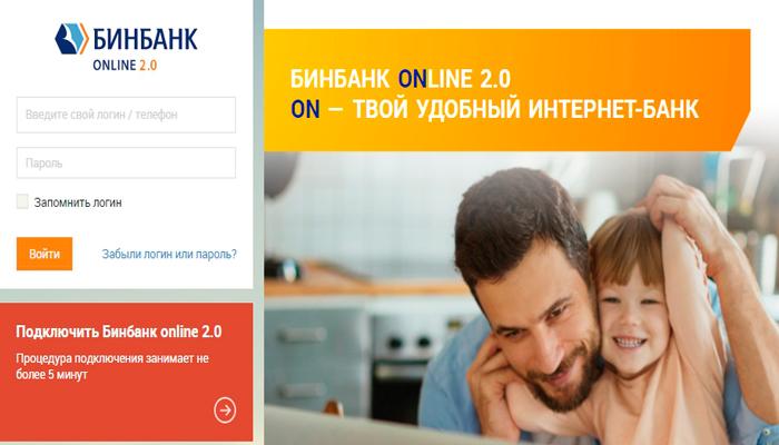 Интернет-банкинг Бинбанка
