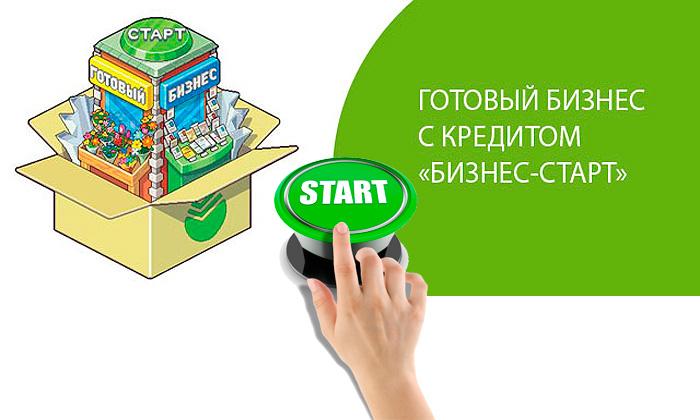 кредит для старта бизнеса от Сбербанка