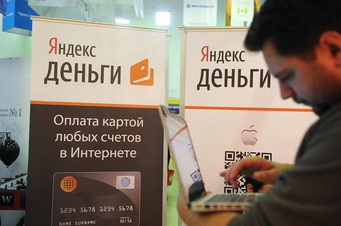 Регистрация Яндекс.Деньги