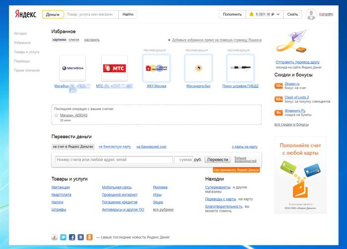Сайт Яндекс.Деньги