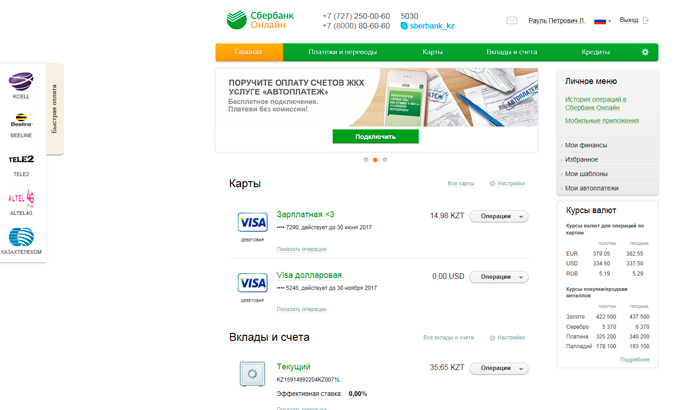 Управление финансами через Сбербанк Онлайн