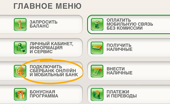 Подключение интернет-банкинга в банкосате Сбербанка