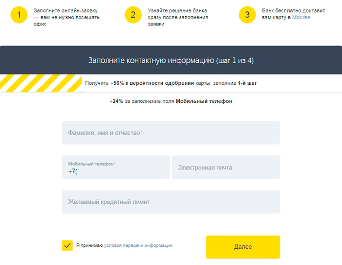 Онлайн-заявка на кредитку Тинькофф