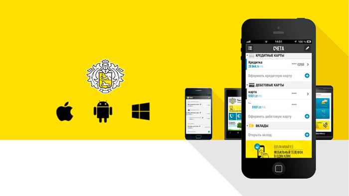 Пополнениечерез мобильное приложение Тинькофф