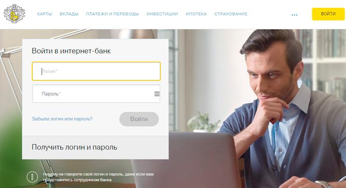 Вход в интернет-банкинг Тинькофф