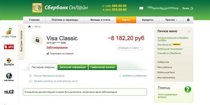 Изображение - Как можно разблокировать кредитную карту Kak-razblokirovat-kreditnuyu-kartu-Sberbanka-2