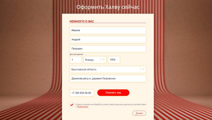 """Оформление карты """"Халва"""""""