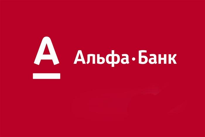 Кредит от Альфа Банка