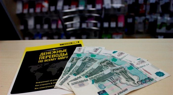 Распространение денежных переводов