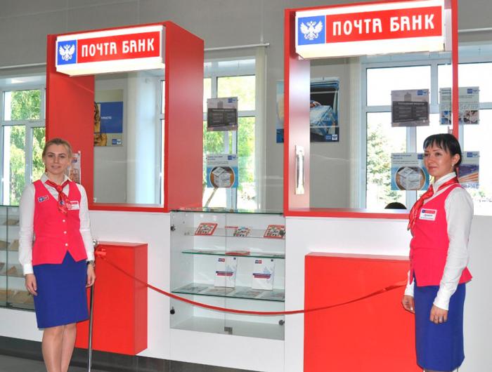 Обслуживание клиентов в Почта Банке