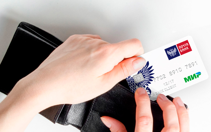 Почта Банк карта для пенсионеров