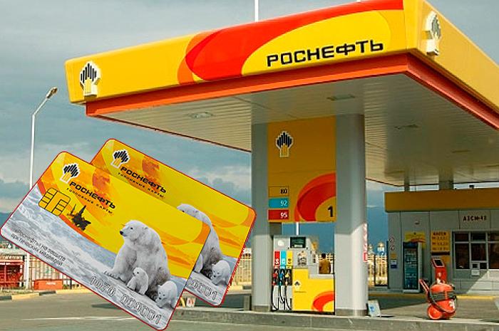 КАк получить топливную карту Роснефти