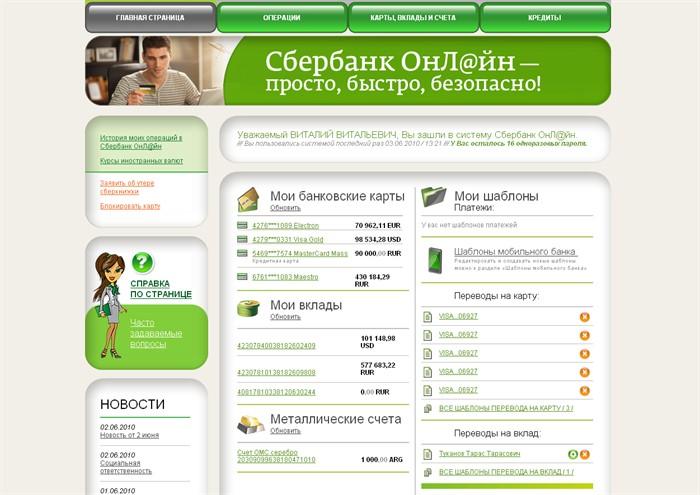 Управление онлайн