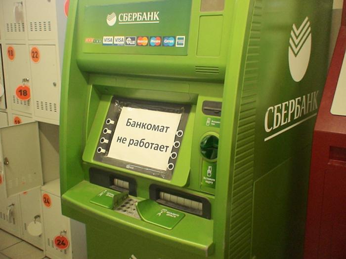 Изображение - Что делать, если банкомат не зачислил деньги на банковскую карту или счет Bankomat-ne-zachislil-dengi-na-kartu-Sberbanka-1