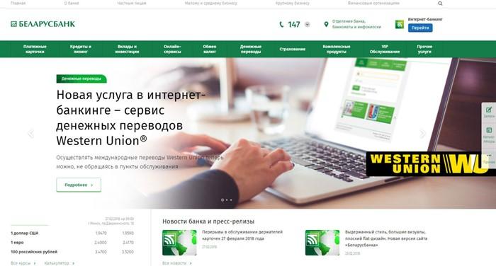Портал Беларусбанка