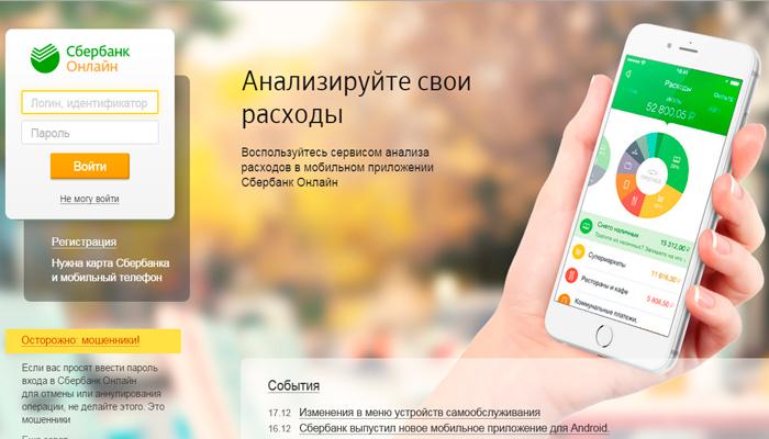 Изображение - Мобильный банк сбербанка как оплатить кредит Kak-oplatit-kredit-cherez-mobilnyj-bank-Sberbanka-1