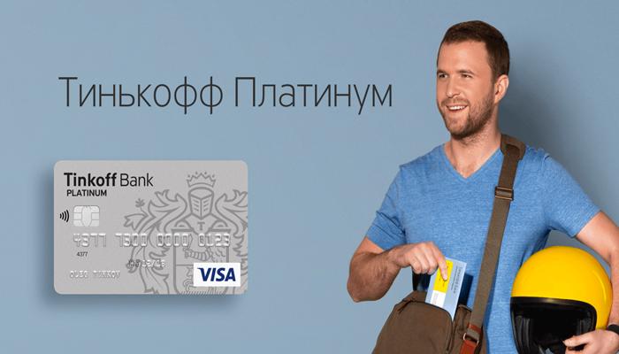 как отказаться от кредитной карты тинькофф после получения карты