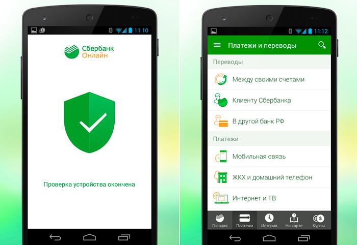 Оплата транспортной карты через приложение Сбербанка
