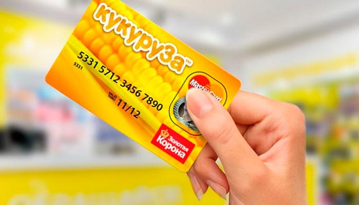 Изображение - Как получить пин-код карты кукуруза Kak-uznat-pin-kod-karty-Kukuruza-1