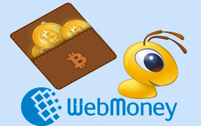 Вывод биткоинов через вебмани