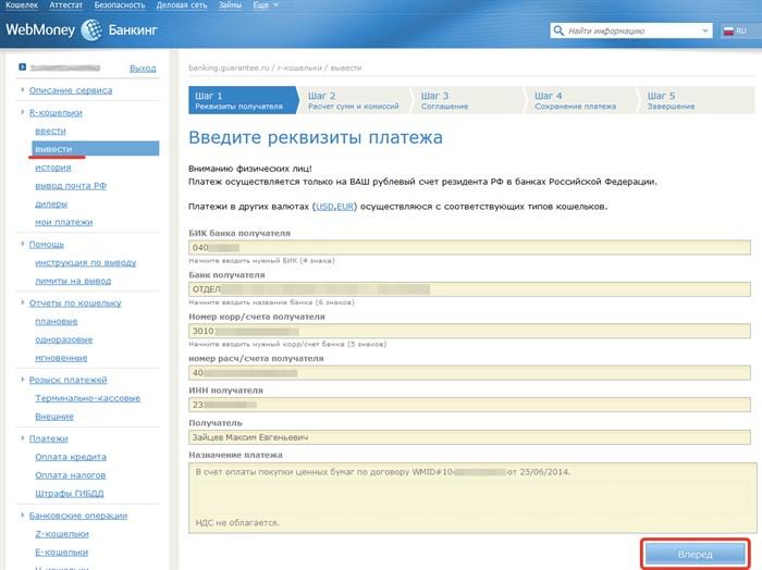 Сайт Вебмани