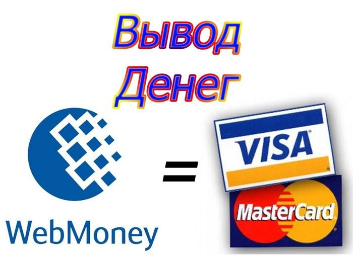 Вывод денег на карту