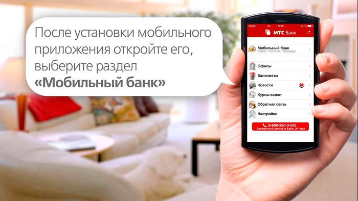 Как подключить мобильный банк МТС банка