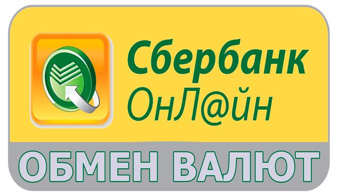 Изображение - Как поменять рубли на доллары в сбербанке все способы Obmen-valyuty-v-bankomate-Sberbanka-3