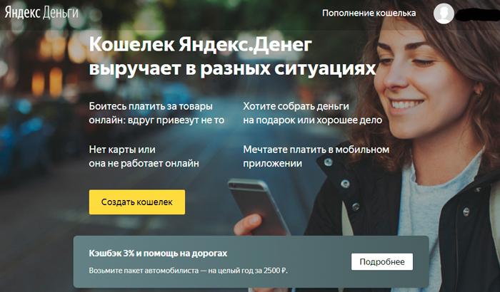 Оплата ЖКХ через систему Яндекс.Деньги