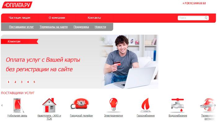 """Оплата ЖКХ через """"Оплата.ру"""""""