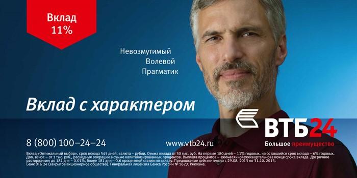 Вклад ВТБ24