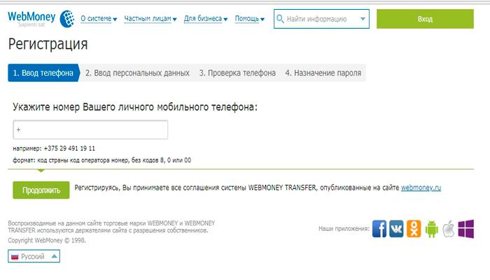 Регистрация в системе Вебмани