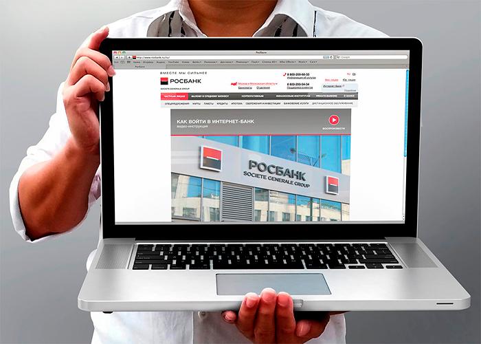 Онлайн заявка на рефинансирование в Росбанке