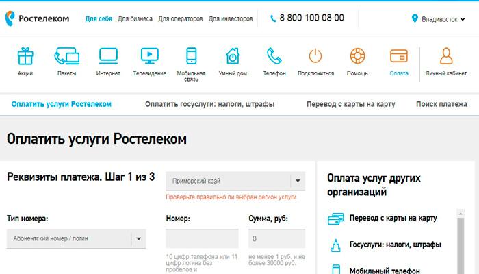 Оплата Ростелекома на официальном сайте