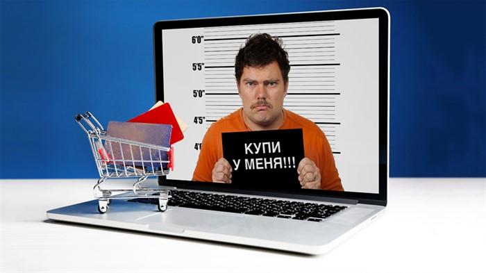 Сайты-мошенники