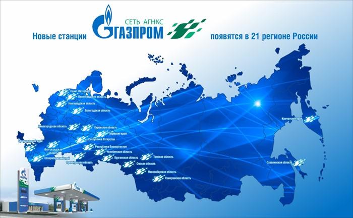 Заправки Газпром