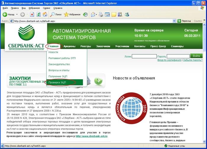 Сайт площадки