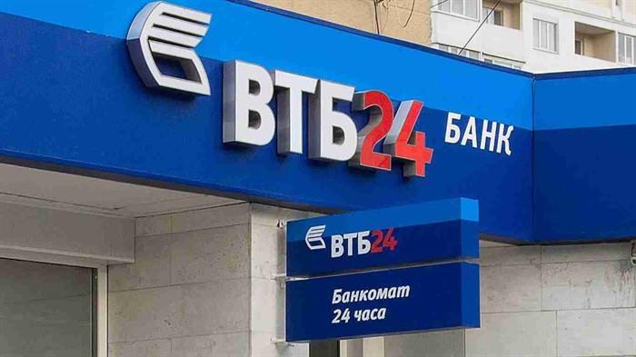 Условия ВТБ 24