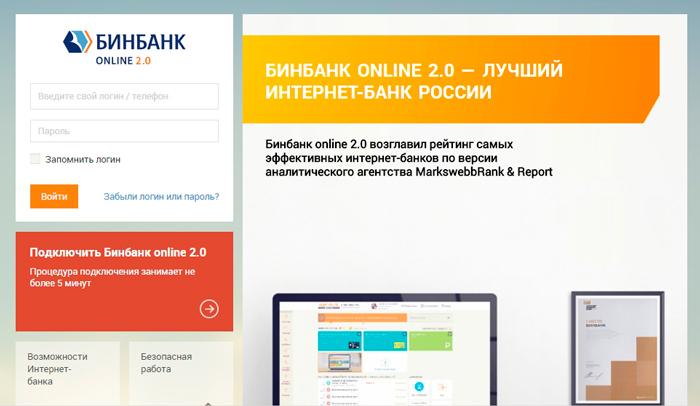 Перевод денег на карту через интернет-банкинг