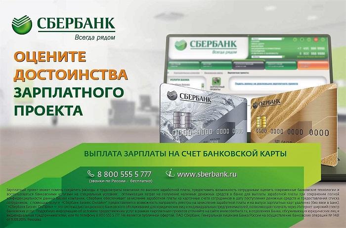 Реклама Сбербанка