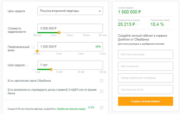 Ипотечный калькулятор на сайте Сбербанка
