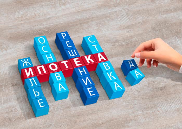 Получение ипотеки россиянами