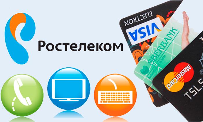 Оплатат Ростелекома банковской картой