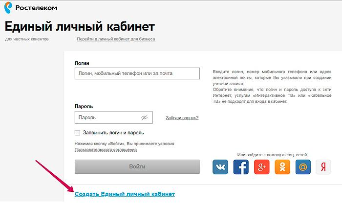 Регистрация на сайте Ростелекома