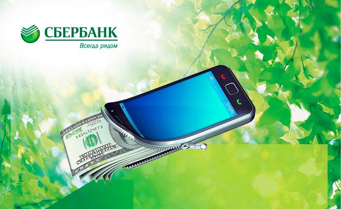 Способы отключения Мобильного банка