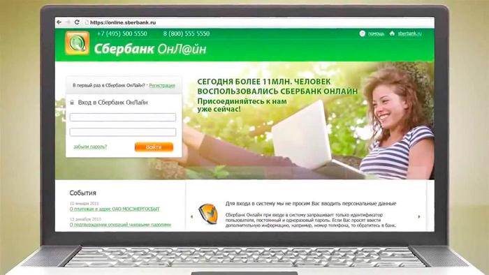 Преимущести вклада в Сбербанк Онлайн