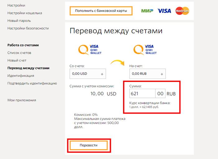 Конвертация долларов в рубли