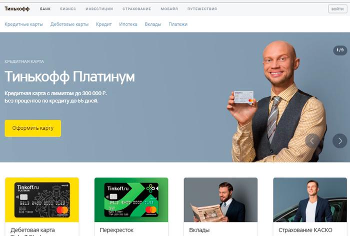 Особенности Тинькофф банка