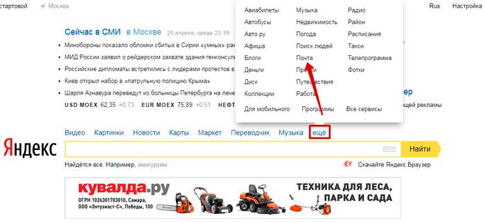 Как создать почту в системе Яндекс