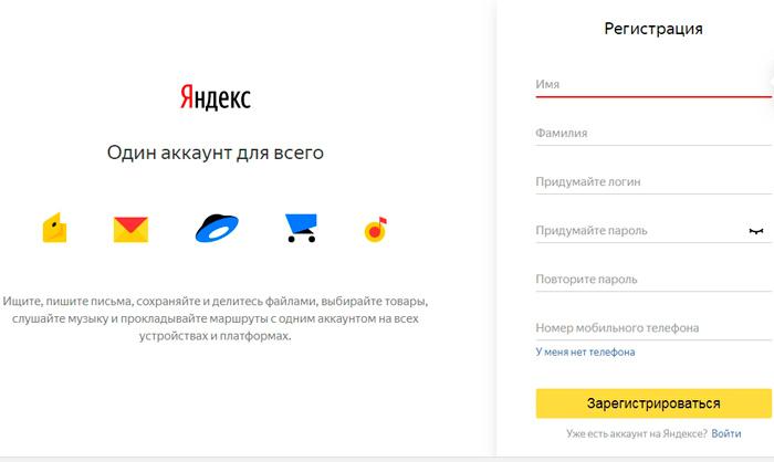 Регистрация почты в Яндексе